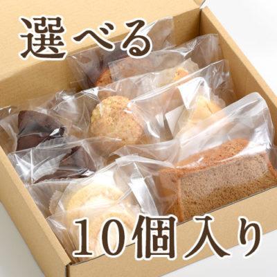 お豆腐スイーツ詰め合わせ 選べる10個入り