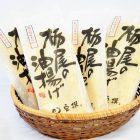 栃尾の油揚げ - 豆撰