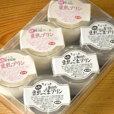 豆乳プリン・豆乳ごまプリン 各3個入り