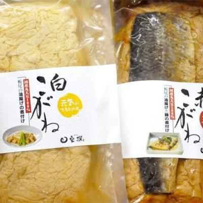 栃尾地域の郷土料理、「栃尾の油揚げの煮付け」2種、『白こがね』・『赤こがね』!