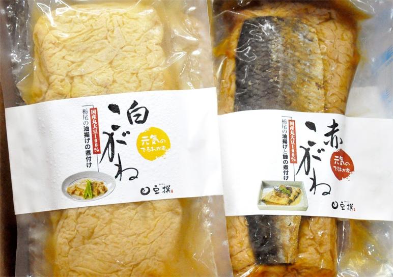 栃尾地域の郷土料理2種入り、『白・赤こがね』!
