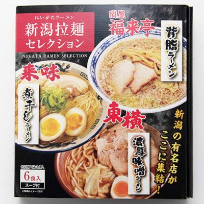 新潟拉麺セレクション詰め合わせ3種各1袋(6食入)