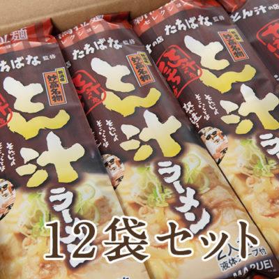 とん汁の店たちばな監修 とん汁ラーメン 294g×12袋(24食入り)