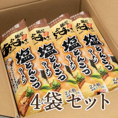 麺屋あごすけ監修 塩とんこつラーメン 270g×4袋(8食入)
