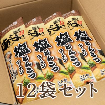 麺屋あごすけ監修 塩とんこつラーメン 270g×12袋(24食入)