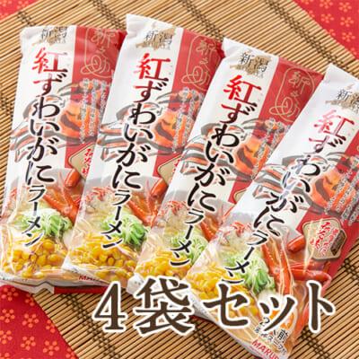新之助 紅ずわいがにラーメン みそ味 246g×4袋(8食入)