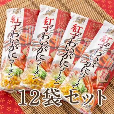 新之助 紅ずわいがにラーメン みそ味 246g×12袋(24食入)
