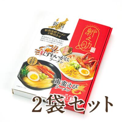 新之助 新潟海鮮ラーメンセット 4食入(2種各1袋)