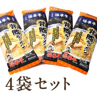 関屋福来亭監修 新潟背脂ラーメン260g×4袋(8食入)