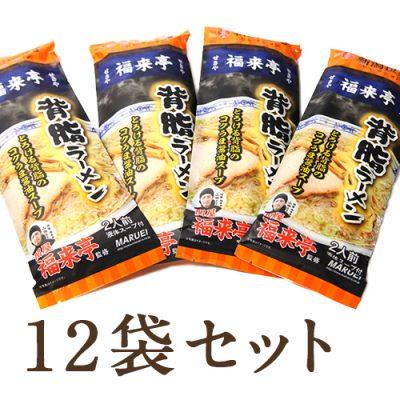 関屋福来亭監修 新潟背脂ラーメン260g×12袋(24食入)