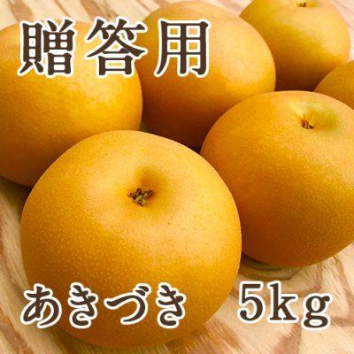 贈答用 あきづき 5kg(9~16玉)