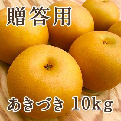 贈答用 あきづき 10kg(18~32玉)
