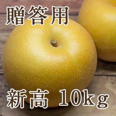 贈答用 新高 10kg(12~24玉)