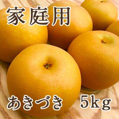 家庭用 あきづき 5kg(9~16玉)