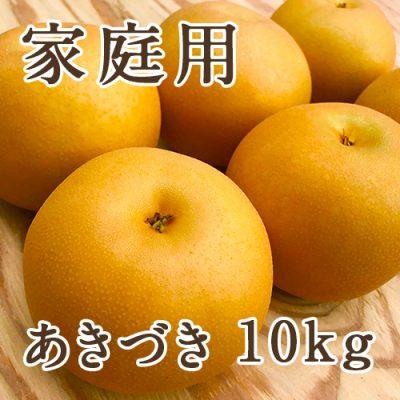 家庭用 あきづき 10kg(18~32玉)