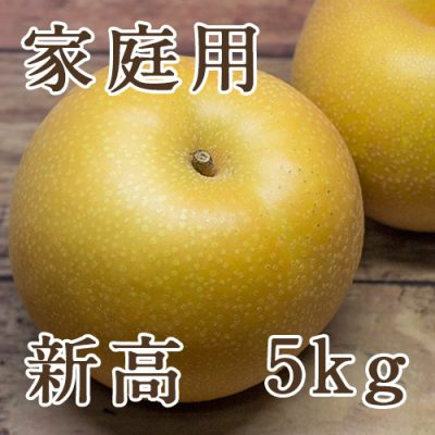 家庭用 新高 5kg(6~12玉)