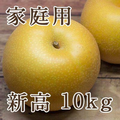 家庭用 新高 10kg(12~24玉)