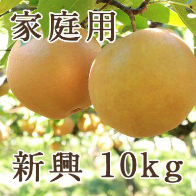 家庭用 新興 10kg(12~28玉)