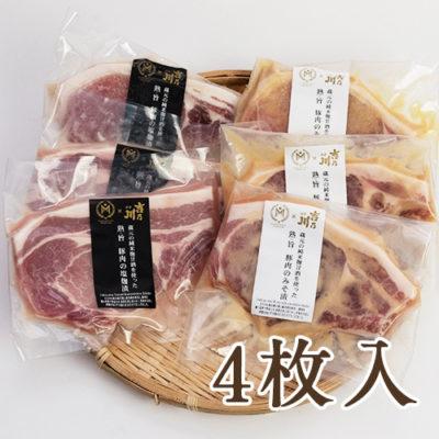 熟×旨 長岡ポーク米麹漬 4枚入り