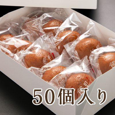 黒糖饅頭 50個入り