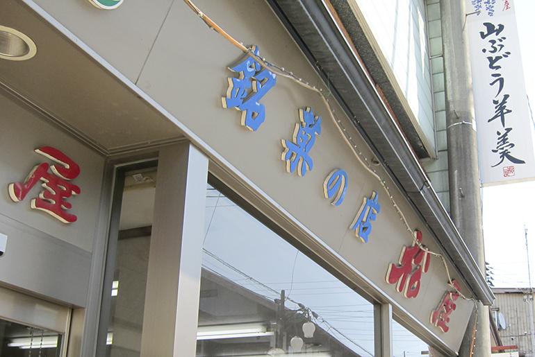 新潟を代表する銘菓「山ぶどう羊羹」
