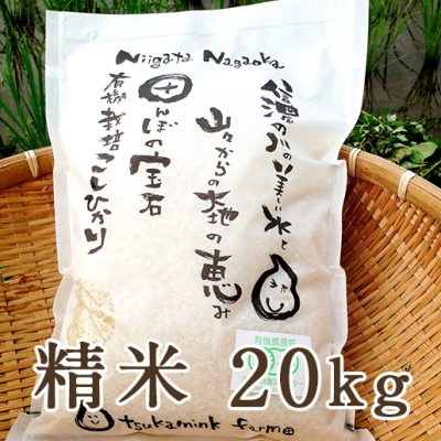有機栽培米コシヒカリ 精米20kg