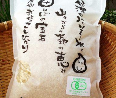 予約注文:30年度米 新潟産 JAS認証有機栽培米コシヒカリ