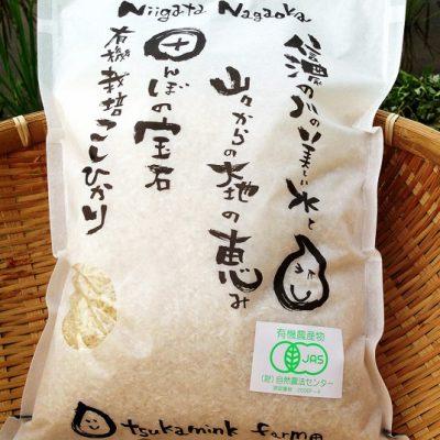 29年度新米 新潟産 JAS認証有機栽培米コシヒカリ