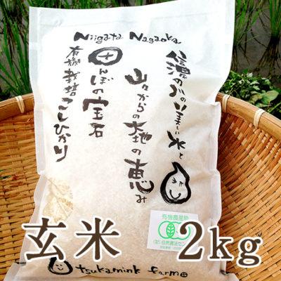 【定期購入】有機栽培米コシヒカリ 玄米2kg