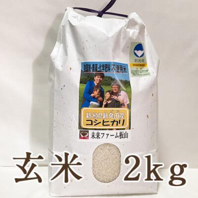 新潟産 従来品種コシヒカリ(特別栽培)玄米2kg