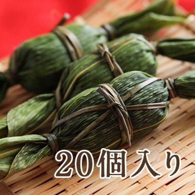 笹団子(つぶあん)20個入り