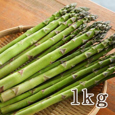 グリーンアスパラガス 1kg