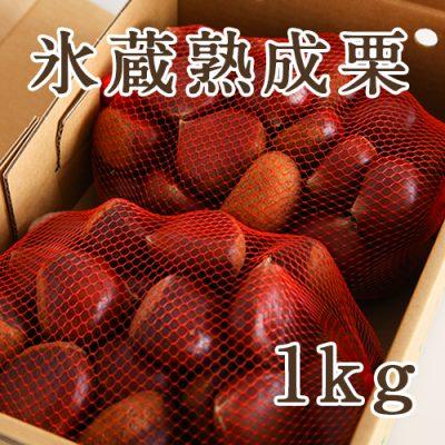 氷蔵熟成栗 1kg