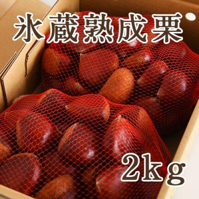 氷蔵熟成栗 2kg