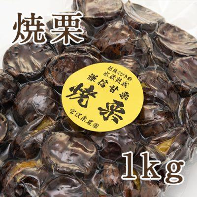 氷蔵熟成 焼栗 1kg