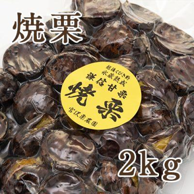 氷蔵熟成 焼栗 2kg