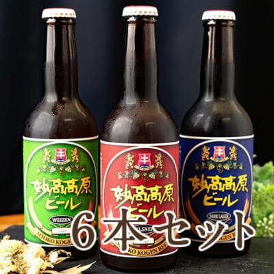 妙高高原ビール330ml 6本セット