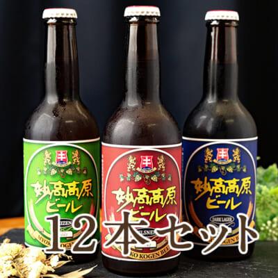 妙高高原ビール330ml 12本セット