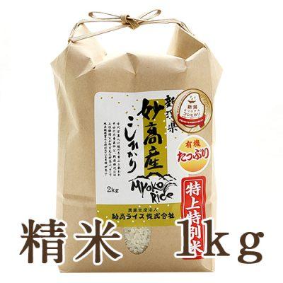 特上特別米コシヒカリ 精米1kg