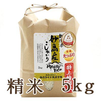 特上特別米コシヒカリ 精米5kg