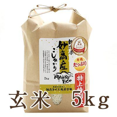 特上特別米コシヒカリ 玄米5kg