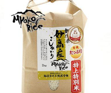 30年度米 妙高産 特上特別米コシヒカリ(特別栽培米)