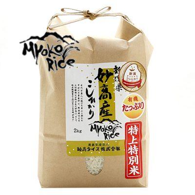 令和2年度米 妙高産 特上特別米コシヒカリ(特別栽培米)