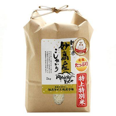妙高ライスの自社ブランド米「特上特別米コシヒカリ」