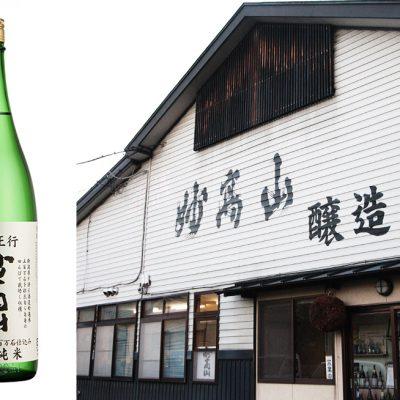 杜氏栽培米仕込 特別純米 妙高山