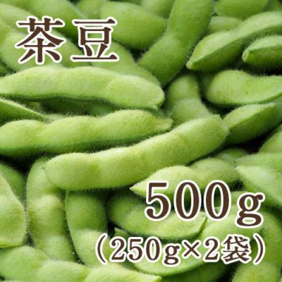茶豆 500g(250g×2袋)