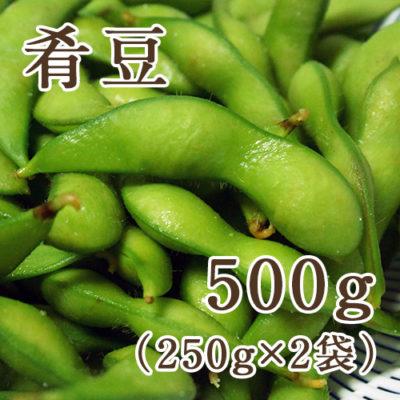 肴豆 500g(250g×2袋)