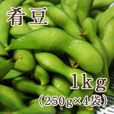 肴豆 1kg(250g×4袋)