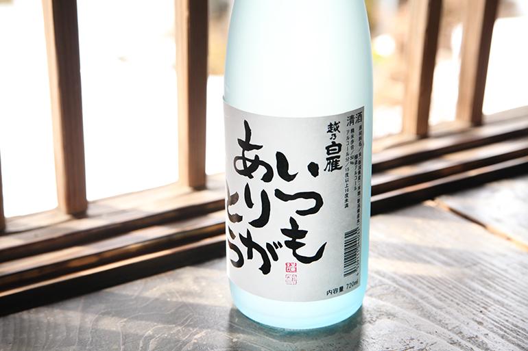 日本酒で感謝を伝えませんか?