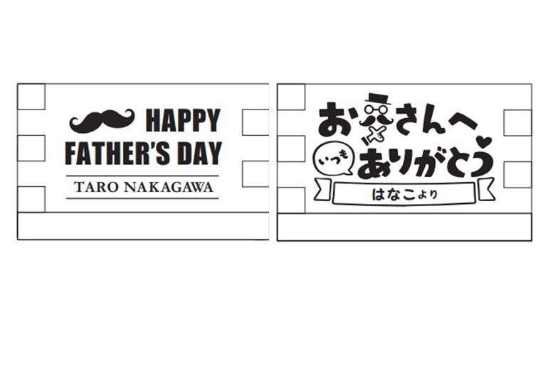 父の日用のデザインは2パターン